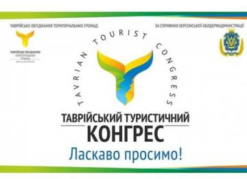 До уваги представників туристичного бізнесу, влади та громадськості